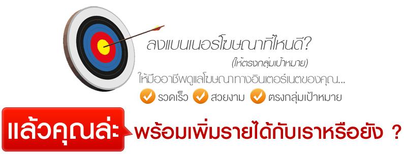 อยากรวย อย่ารอ !! www.YingCharoen.com เว็บนี้ดี อยู่แล้วรวย !!!