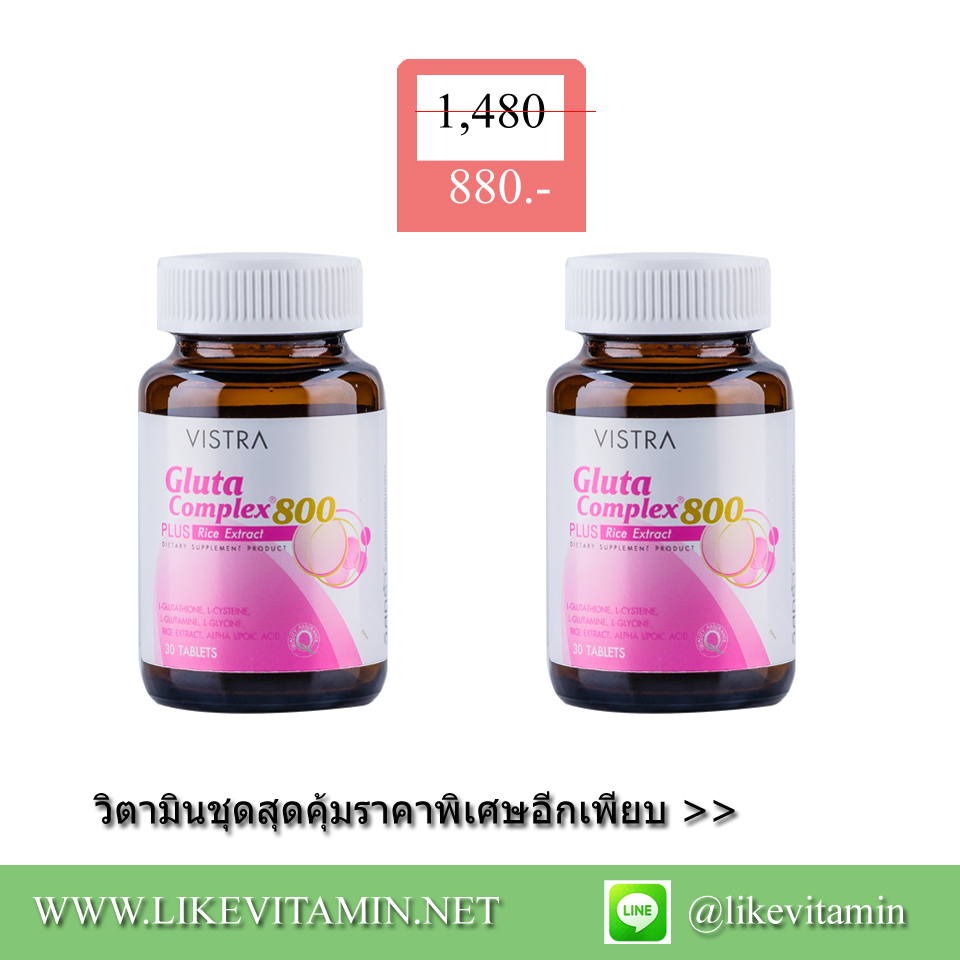 "Vistra Gluta Complex 800 Plus Rice Extract ""Perfect White Solution แพ็คคู่ X 2"