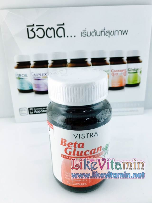 Vistra Beta Glucan วิสทร้า เบต้ากลูแคน 30 แคปซูล เพิ่มการสร้างและการเจริญเติบโตของเม็ดเลือดขาว