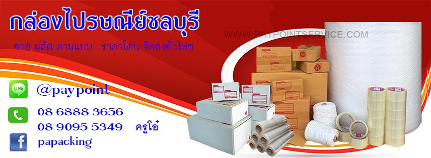 กล่องไปรษณีย์ชลบุรีส่งทั่วไทย