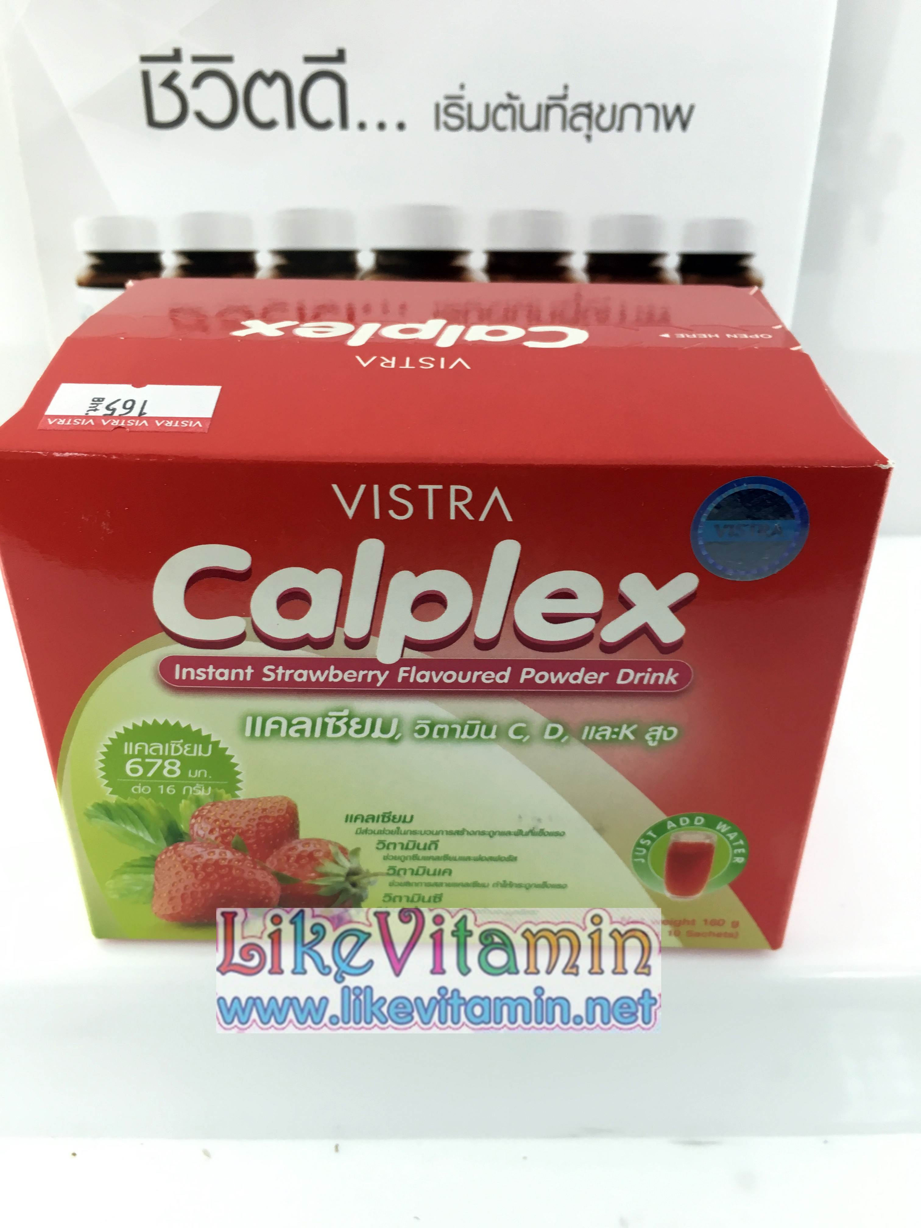 Vistra Calplex Instant Powder Drink แคลเพล็กซ์ แคลเซียม ชนิดผงรส สตรอเบอร์รี่ รสชาติอร่อย ชงง่าย