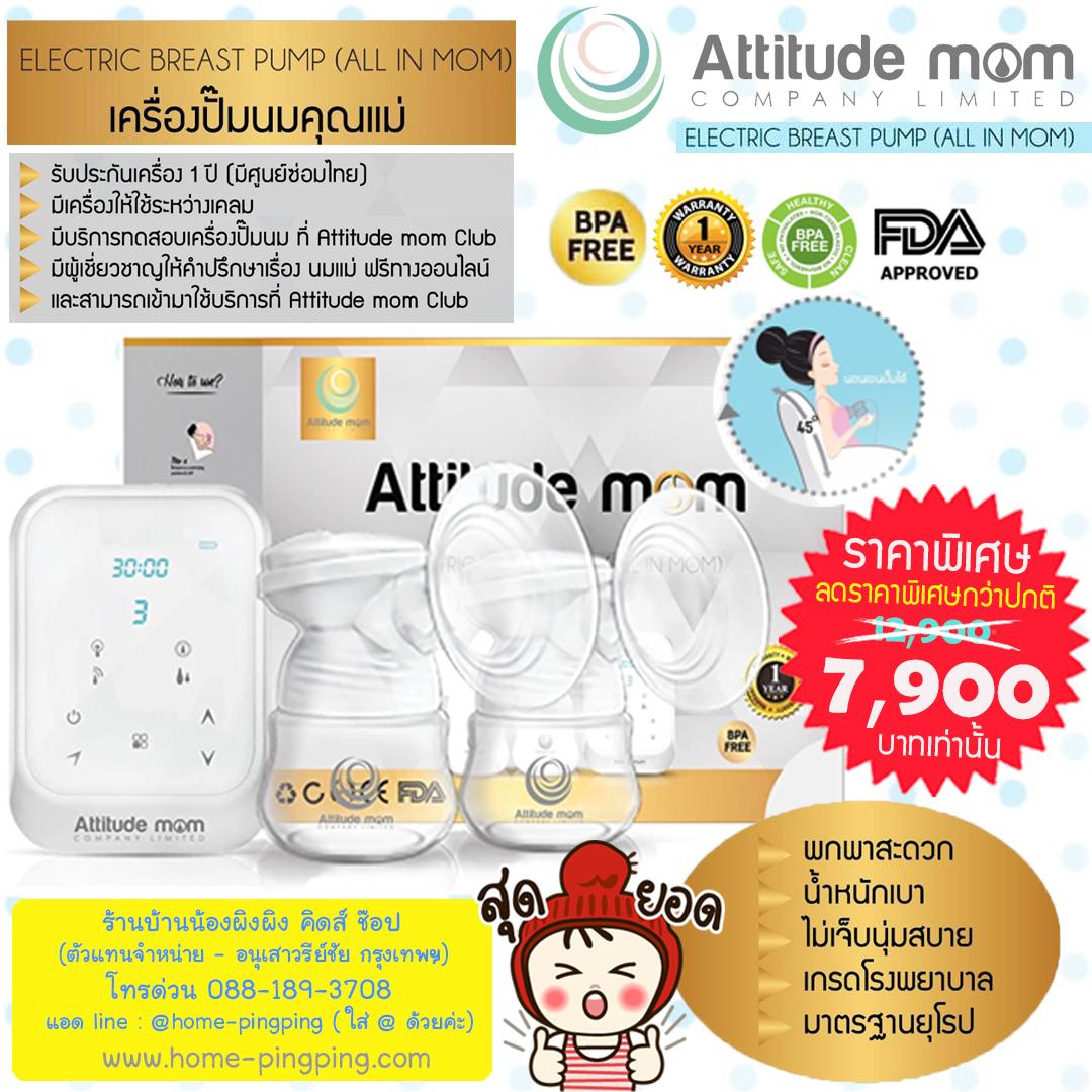 ATM01 - เครื่องปั๊มนม 4 โหมด อัจฉริยะ Attitude mom รุ่น All in Mom