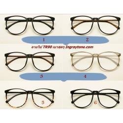 แว่นตาTR ลายไม้ แฟชั่น เรโทร วินเทจ กลมใหญ่ (แบบ 1 2 3 4 5 6)