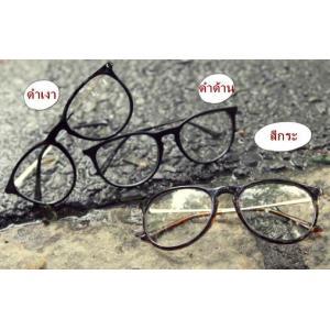 แว่นกรอบบาง แว่นสายตาแฟชั่น แบบสลิมขาเงิน ทอง สไตล์วินเทจใหญ่ สี ดำเงา น้ำตาล ดำด้าน กระ