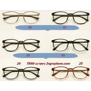 หลากสีแว่นเบาTR!! แว่นตาแฟชั่น ผู้หญิง ผู้ชาย ทรงรี แบบขาลายไม้และสีล้วน No.20 -25