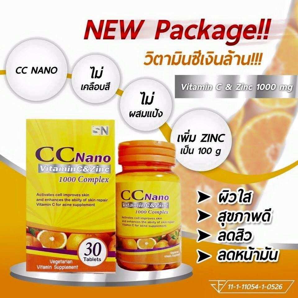 CC NANO วิตามินซี1000mg+ZINC 100g นาโนวิตามินซี ผิวขาว ผิวสุขภาพดี ลดสิว ราคาปลีก 150 บาท / ราคาส่งถูกสุด 120 บาท
