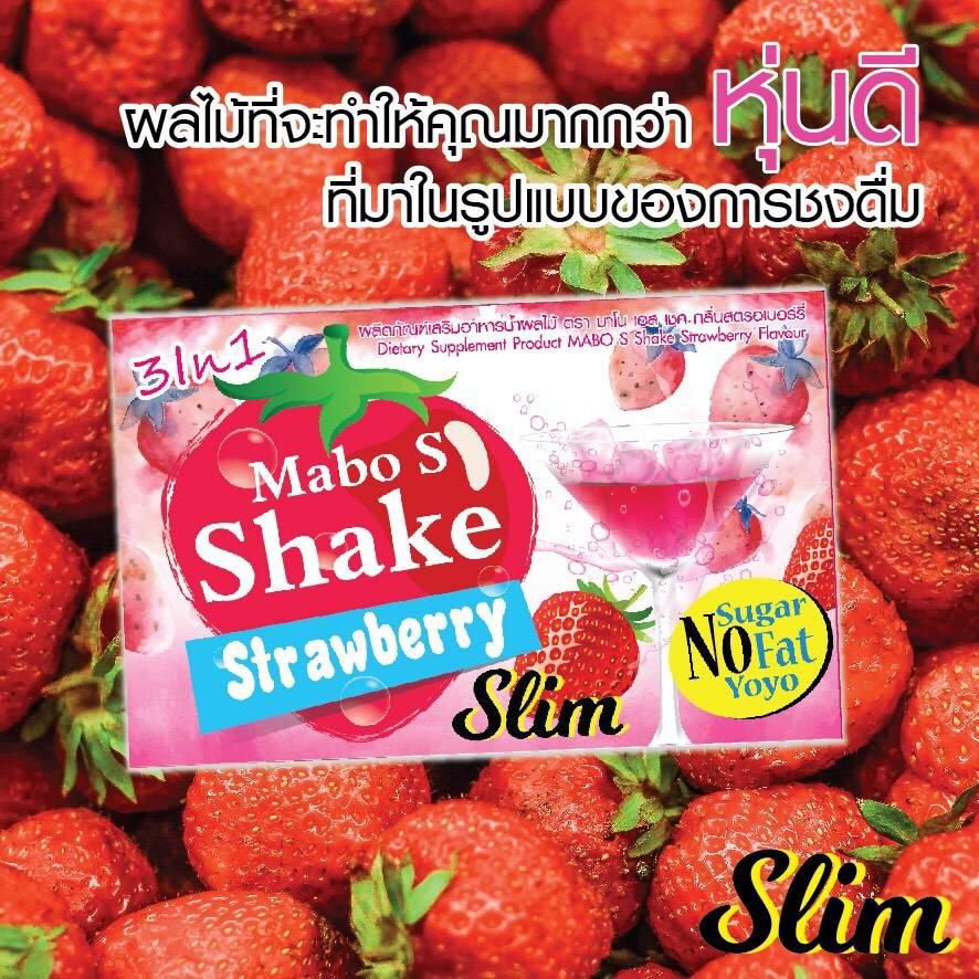 Mabo S Shake Strawberry Slim น้ำสตรอเบอรี่ลดน้ำหนัก ราคาปลีก 120 บาท / ราคาส่ง 96 บาท