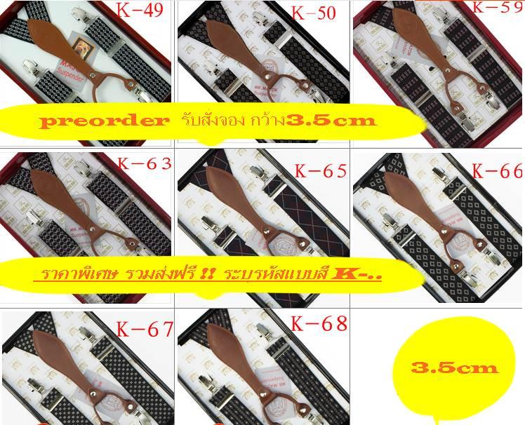 สายรัดกางเกงเอี๊ยม มาตรฐาน 4จุด หูคู่ กว้าง 3.5cm แบบ Y แบบลาย K-66 67 68 69 70 72 73 74