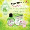 หัวเชื้ออโลเวร่า Aloe Vera Snail Gel 99% ราคาปลีก 35 บาท / ราคาส่ง 28 บาท