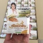 Ruang Khao Cream ครีมรวงข้าว by ตั๊ก ลีลา ราคาปลีก 270 บาท / ราคาส่ง 216 บาท