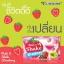 Mabo S Shake Strawberry Slim น้ำสตรอเบอรี่ลดน้ำหนัก ราคาปลีก 120 บาท / ราคาส่ง 96 บาท thumbnail 5