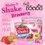 Mabo S Shake Strawberry Slim น้ำสตรอเบอรี่ลดน้ำหนัก ราคาปลีก 120 บาท / ราคาส่ง 96 บาท thumbnail 4