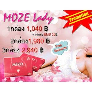 Moze lady by MEZO : สวย ครบ ในกล่องเดียว Full Firm Fun Fin