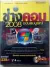 คู่มือช่างคอมพิวเตอร์ 2008 ฉบับสมบูรณ์ + DVD + CD