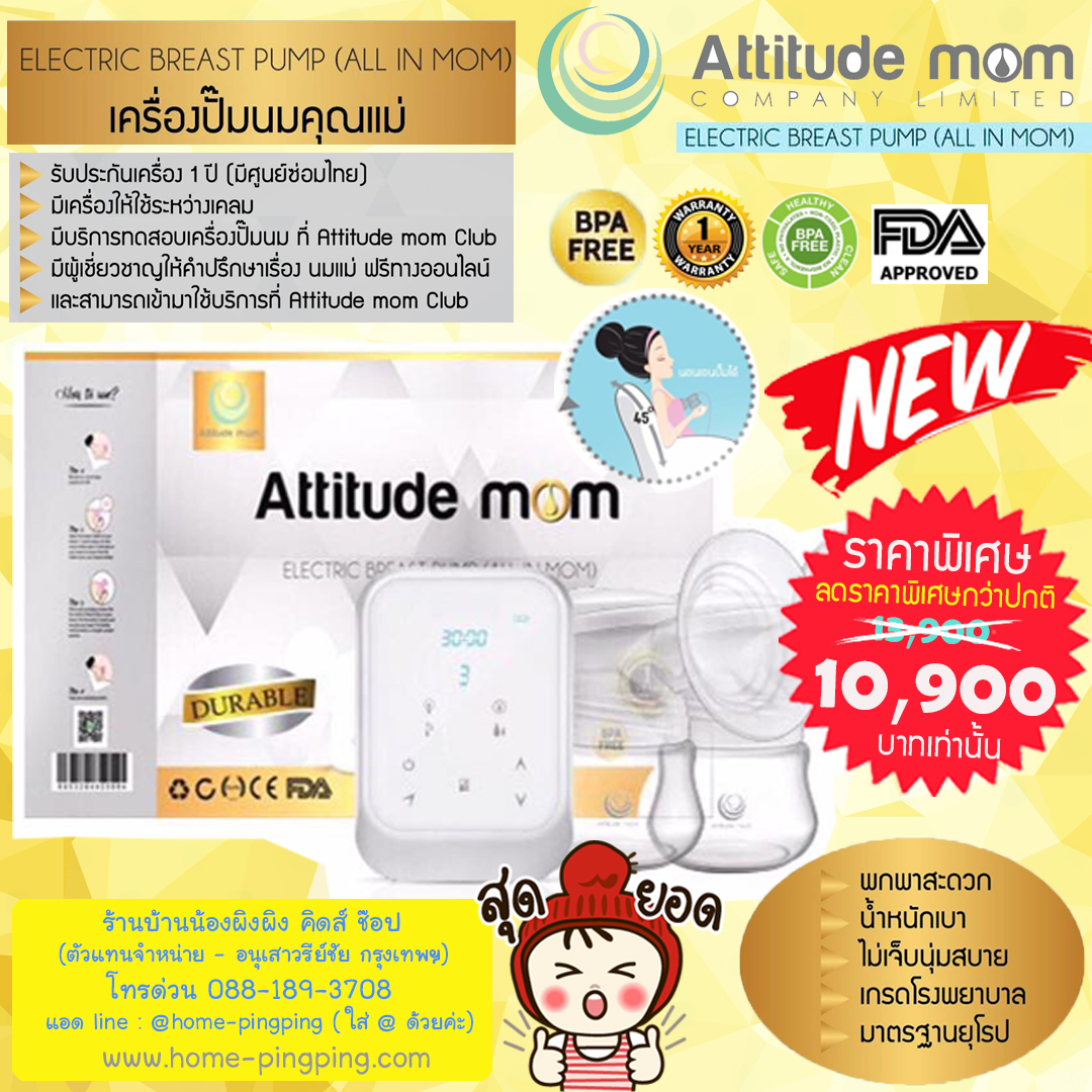 ATM02 - เครื่องปั๊มนม 4 โหมด อัจฉริยะ Attitude mom รุ่น Durable